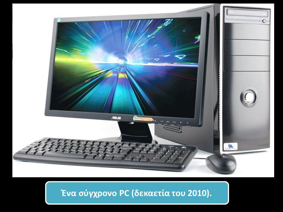 Ένα σύγχρονο PC (δεκαετία του 2010).