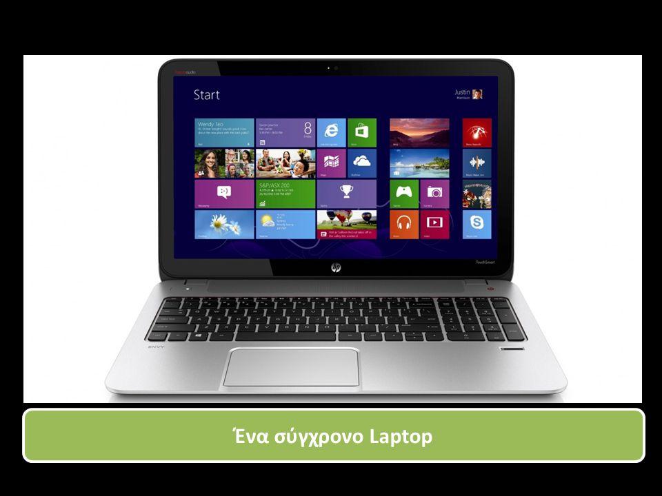 Ένα σύγχρονο Laptop
