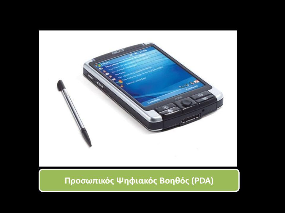 Προσωπικός Ψηφιακός Βοηθός (PDA)