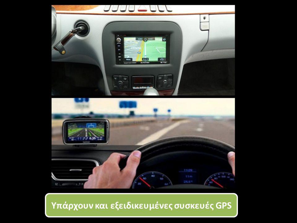 Υπάρχουν και εξειδικευμένες συσκευές GPS