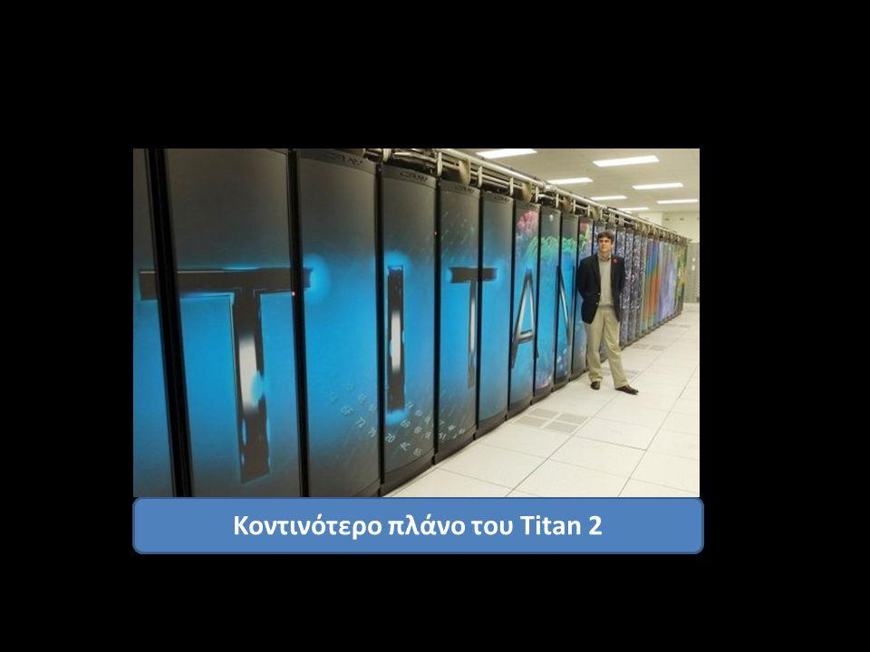 Κοντινότερο πλάνο του Titan 2