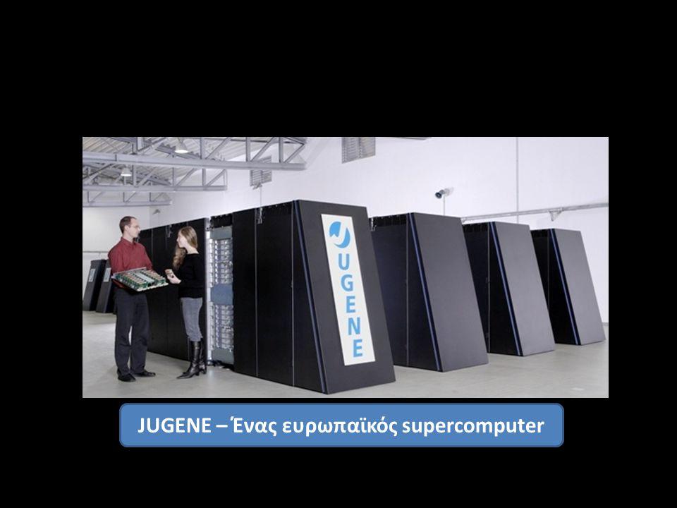 JUGENE – Ένας ευρωπαϊκός supercomputer