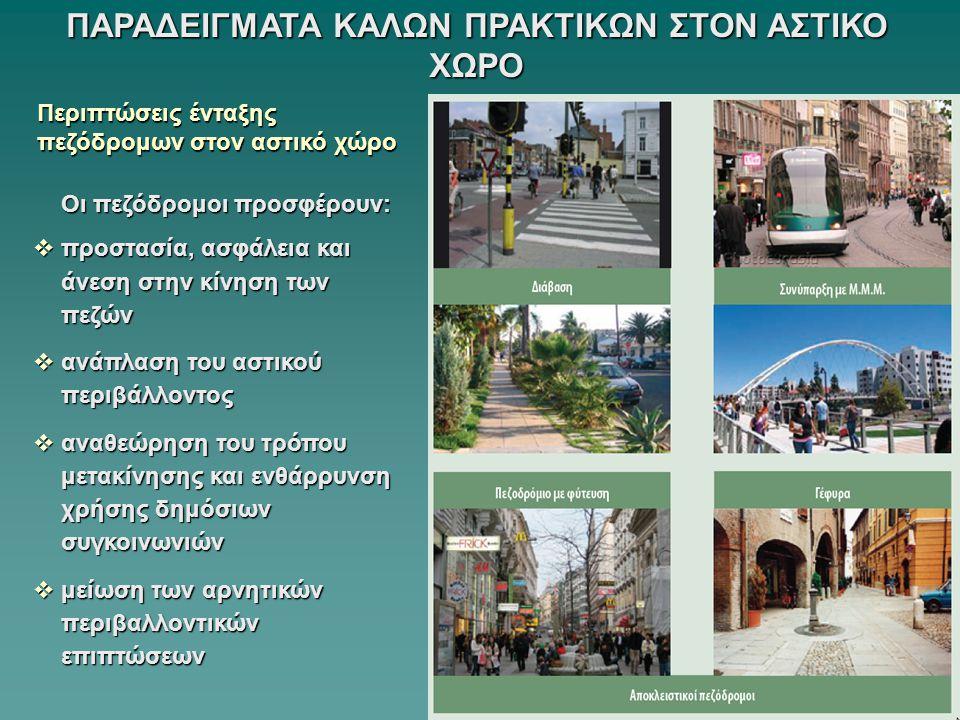 ΠΑΡΑΔΕΙΓΜΑΤΑ ΚΑΛΩΝ ΠΡΑΚΤΙΚΩΝ ΣΤΟΝ ΑΣΤΙΚΟ ΧΩΡΟ Περιπτώσεις ένταξης πεζόδρομων στον αστικό χώρο Οι πεζόδρομοι προσφέρουν: Οι πεζόδρομοι προσφέρουν:  πρ