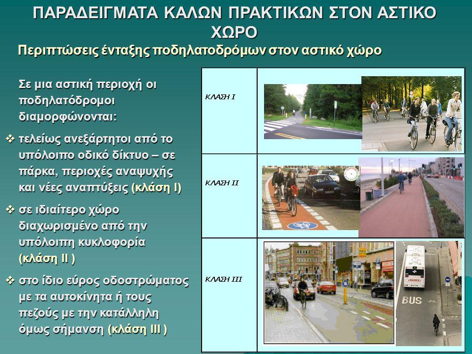 Περιπτώσεις ένταξης ποδηλατοδρόμων στον αστικό χώρο Σε μια αστική περιοχή οι ποδηλατόδρομοι διαμορφώνονται:  τελείως ανεξάρτητοι από το υπόλοιπο οδικ