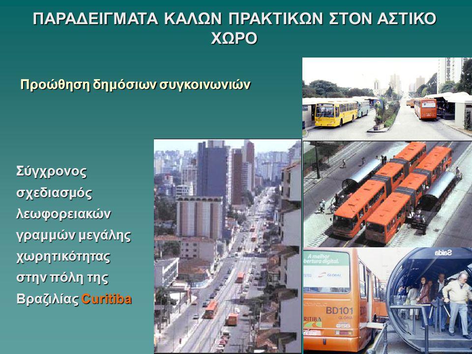 Προώθηση δημόσιων συγκοινωνιών Σύγχρονος σχεδιασμός λεωφορειακών γραμμών μεγάλης χωρητικότητας στην πόλη της Βραζιλίας Curitiba