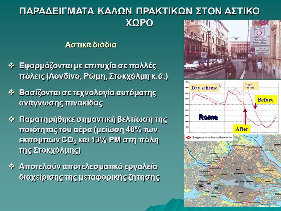 Αστικά διόδια  Εφαρμόζονται με επιτυχία σε πολλές πόλεις (Λονδίνο, Ρώμη, Στοκχόλμη κ.ά.)  Βασίζονται σε τεχνολογία αυτόματης ανάγνωσης πινακίδας  Π