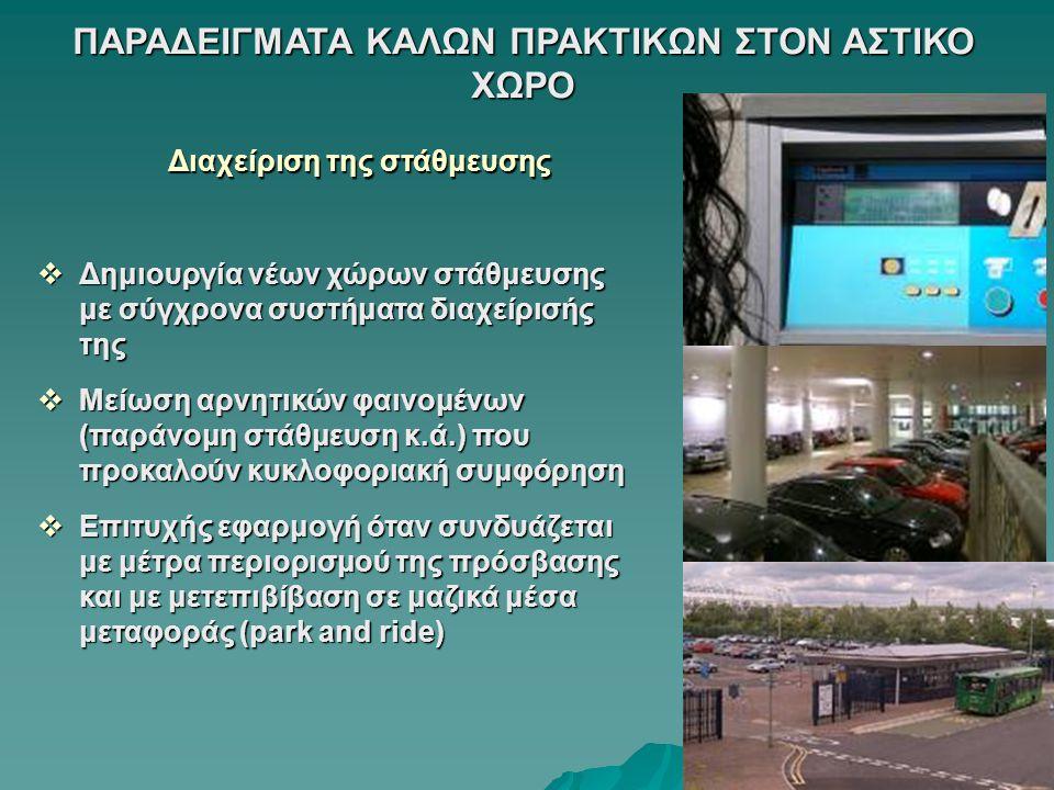 Διαχείριση της στάθμευσης  Δημιουργία νέων χώρων στάθμευσης με σύγχρονα συστήματα διαχείρισής της  Μείωση αρνητικών φαινομένων (παράνομη στάθμευση κ