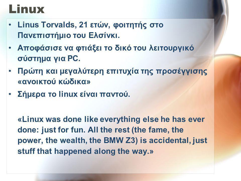 Linux Linus Torvalds, 21 ετών, φοιτητής στο Πανεπιστήμιο του Ελσίνκι. Αποφάσισε να φτιάξει το δικό του λειτουργικό σύστημα για PC. Πρώτη και μεγαλύτερ