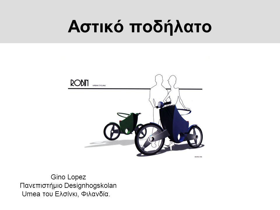 Αστικό ποδήλατο Gino Lopez Πανεπιστήμιο Designhogskolan Umea του Ελσίνκι, Φιλανδία.