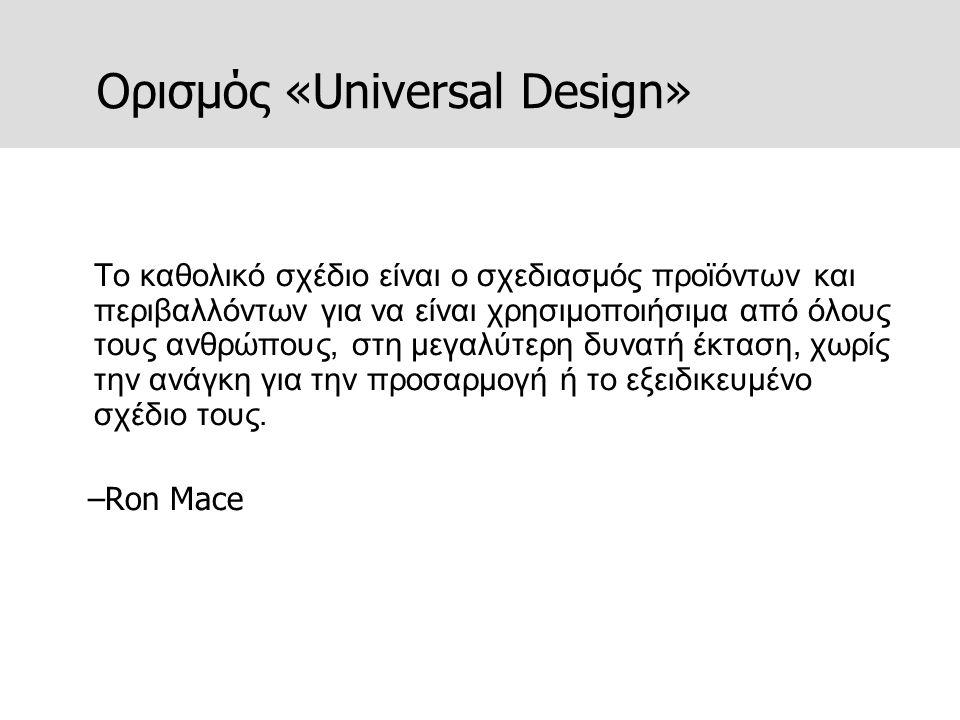 Ορισμός «Universal Design» Το καθολικό σχέδιο είναι ο σχεδιασμός προϊόντων και περιβαλλόντων για να είναι χρησιμοποιήσιμα από όλους τους ανθρώπους, στ