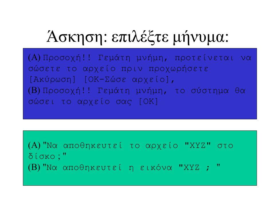 Άσκηση: επιλέξτε μήνυμα: (Α) Προσοχή!! Γεμάτη μνήμη, προτείνεται να σώσετε το αρχείο πριν προχωρήσετε [Ακύρωση] [ΟΚ-Σώσε αρχείο], (Β) Προσοχή!! Γεμάτη