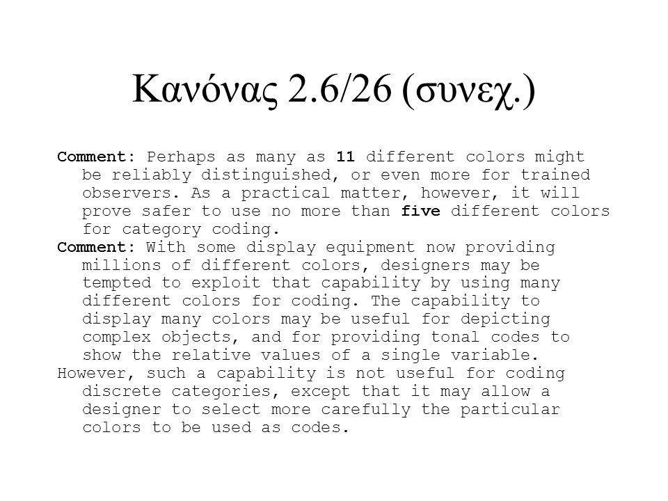 Κανόνας 2.6/26 (συνεχ.) Comment: Perhaps as many as 11 different colors might be reliably distinguished, or even more for trained observers. As a prac