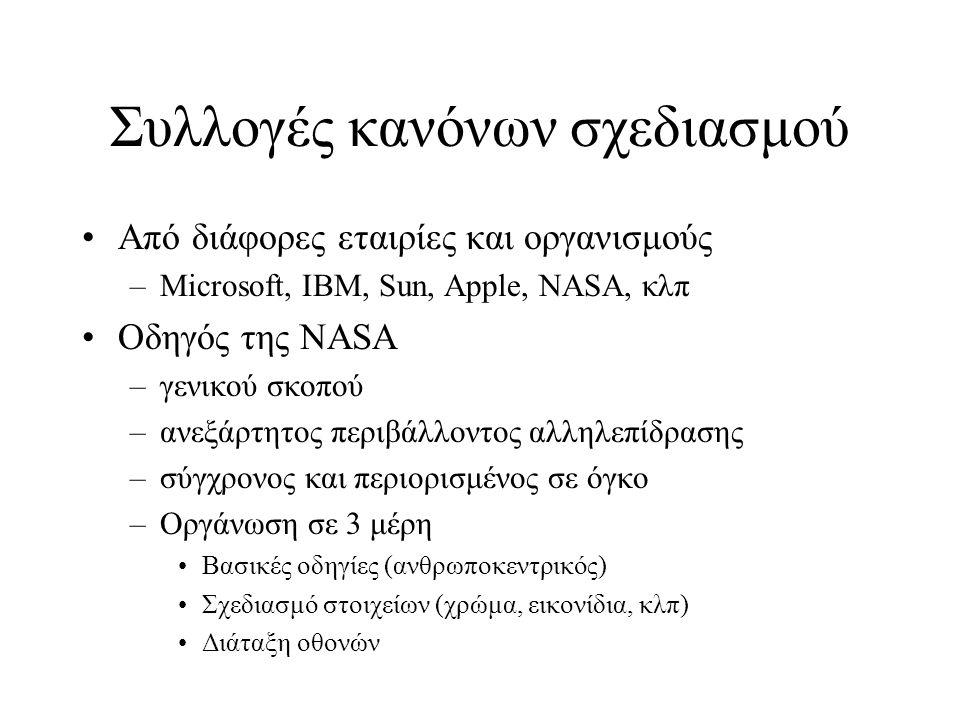 Άσκηση Να σχεδιάσετε ένα εικονίδιο για την έννοια κείμενο και μια για την έννοια αναίρεση .