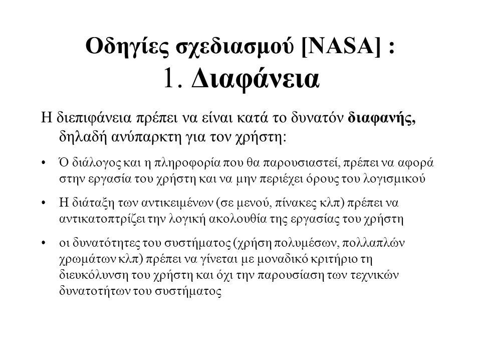 Οδηγίες σχεδιασμού [NASA] : 1. Διαφάνεια Η διεπιφάνεια πρέπει να είναι κατά το δυνατόν διαφανής, δηλαδή ανύπαρκτη για τον χρήστη: Ό διάλογος και η πλη