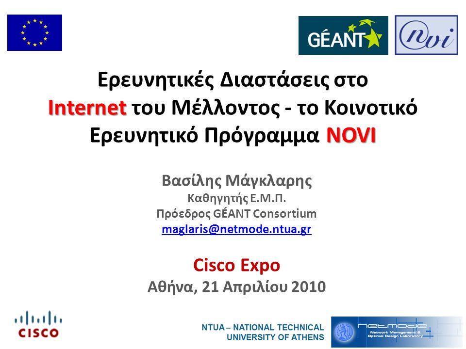Internet NOVI Ερευνητικές Διαστάσεις στο Internet του Μέλλοντος - το Κοινοτικό Ερευνητικό Πρόγραμμα NOVI Βασίλης Μάγκλαρης Καθηγητής Ε.Μ.Π. Πρόεδρος G