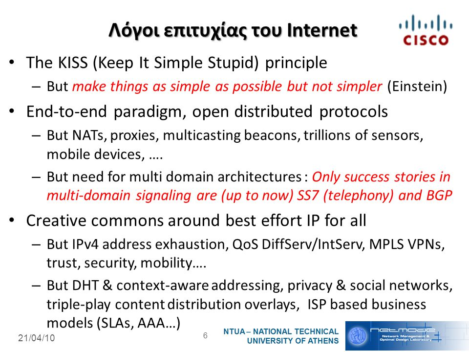 21/04/10 Λόγοι επιτυχίας του Internet The KISS (Keep It Simple Stupid) principle – But make things as simple as possible but not simpler (Einstein) En