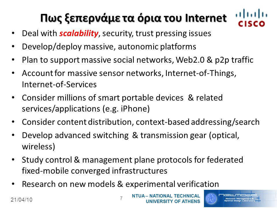 21/04/10 Πως ξεπερνάμε τα όρια του Internet Deal with scalability, security, trust pressing issues Develop/deploy massive, autonomic platforms Plan to