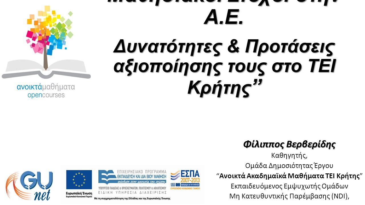 """""""Μαθησιακά εργαλεία και Μαθησιακοί Στόχοι στην Α.Ε. Δυνατότητες & Προτάσεις αξιοποίησης τους στο ΤΕΙ Κρήτης """" Φίλιππος Βερβερίδης Καθηγητής, Ομάδα Δημ"""