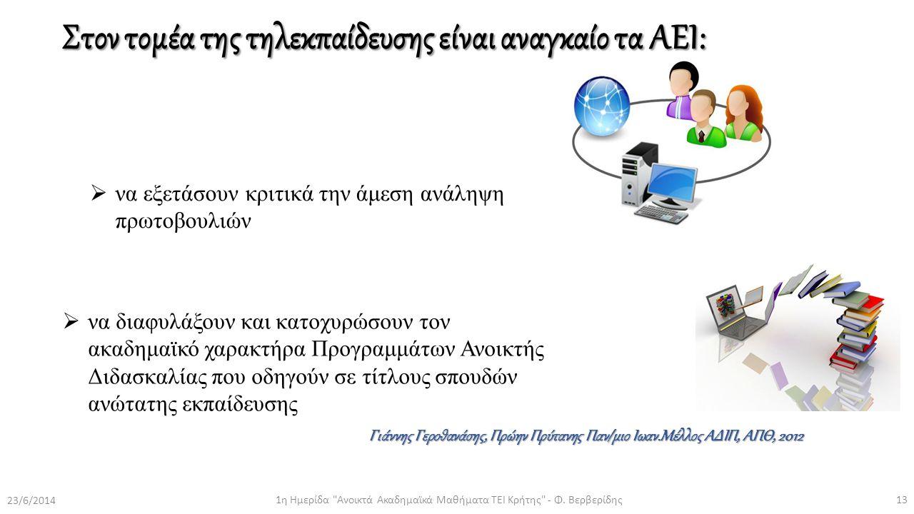 Στον τομέα της τηλεκπαίδευσης είναι αναγκαίο τα ΑΕΙ: 23/6/2014 1η Ημερίδα