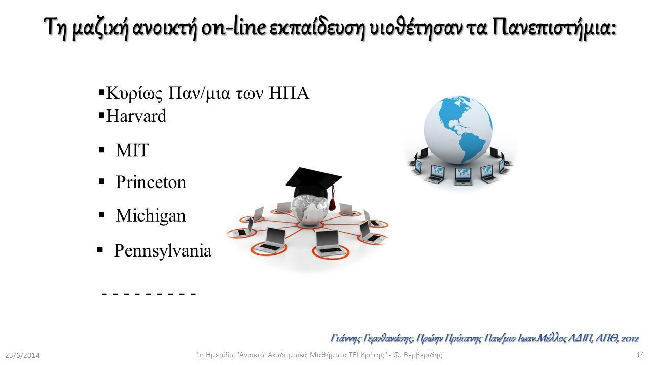 Τη μαζική ανοικτή on-line εκπαίδευση υιοθέτησαν τα Πανεπιστήμια: 23/6/2014 1η Ημερίδα