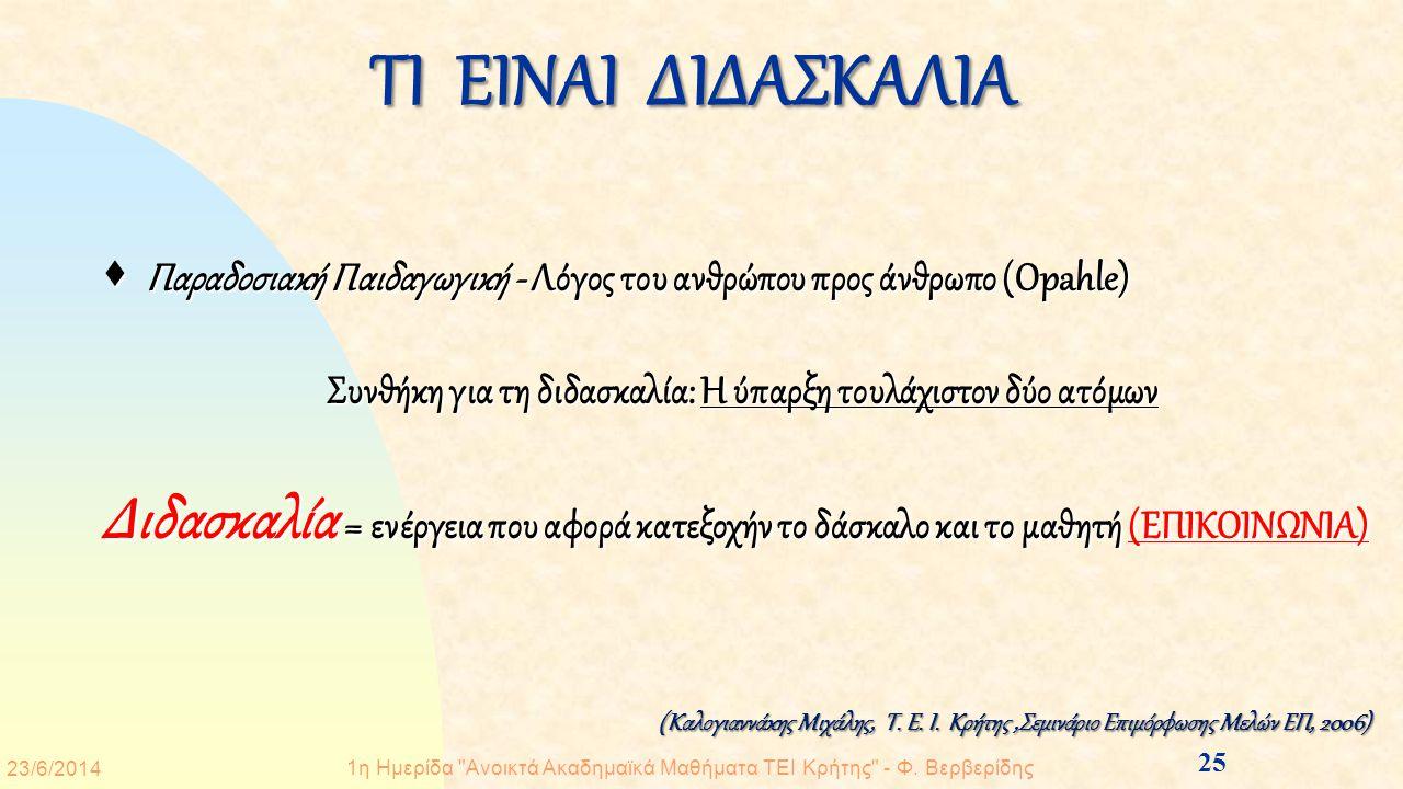 ΤΙ ΕΙΝΑΙ ΔΙΔΑΣΚΑΛΙΑ  Παραδοσιακή Παιδαγωγική - Λόγος του ανθρώπου προς άνθρωπο (Opahle) Συνθήκη για τη διδασκαλία: Η ύπαρξη τουλάχιστον δύο ατόμων Δι