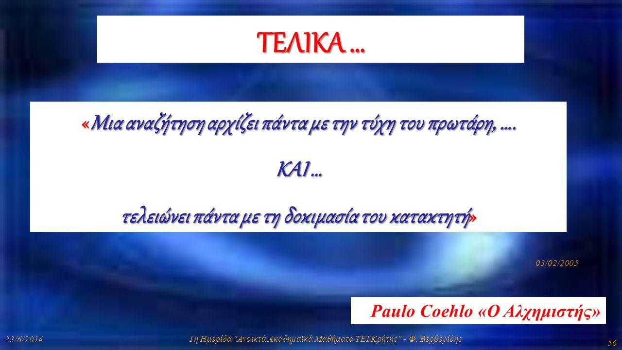 03/02/2005 56 ΤΕΛΙΚΑ … Paulo Coehlo «Ο Αλχημιστής» Μια αναζήτηση αρχίζει πάντα με την τύχη του πρωτάρη, …. «Μια αναζήτηση αρχίζει πάντα με την τύχη το