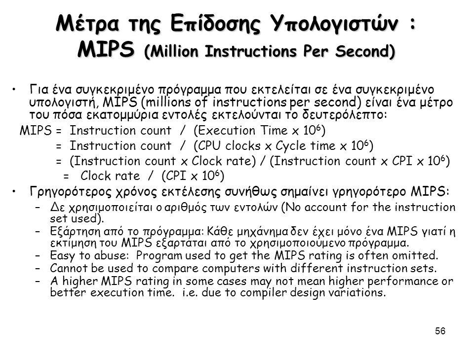 56 Μέτρα της Επίδοσης Υπολογιστών : MIPS (Million Instructions Per Second) Για ένα συγκεκριμένο πρόγραμμα που εκτελείται σε ένα συγκεκριμένο υπολογιστ