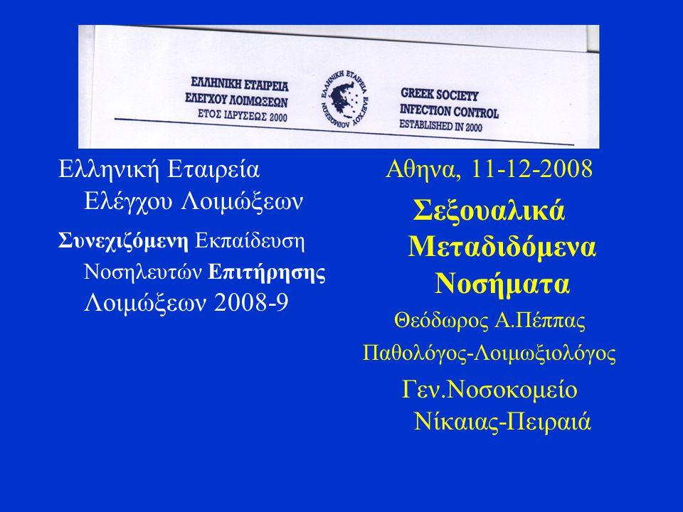 IΣΤΟΡΙΚΗ ΑΝΑΦΟΡΑ Στο έμπα του λιμανιού του Πειραιά έστεκε το μοναδικό ιερό της ναυτικής συνοικίας, το Αφροδίσιον, που το υπηρετούσαν πόρνες, αγαπητές στους θαλασσινούς Χ.ΖΑΛΟΚΩΣΤΑ Σωκράτης Εκδόσεις Εστία, Αθήνα, 1989, σελ 87