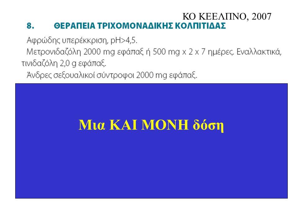 ΚΟ ΚΕΕΛΠΝΟ, 2007 Μια ΚΑΙ ΜΟΝΗ δόση