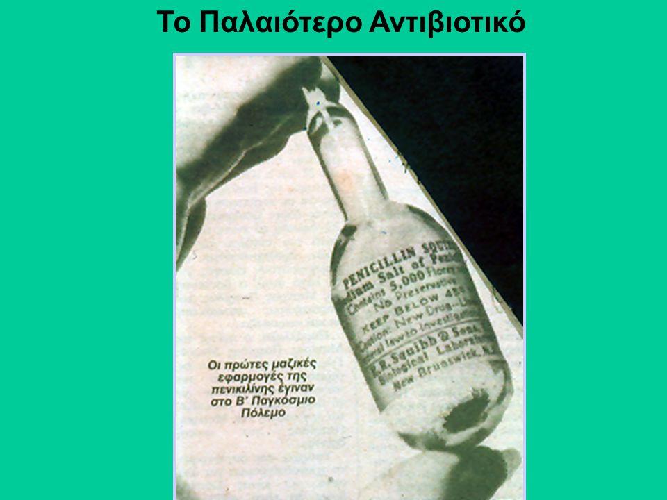 Το Παλαιότερο Αντιβιοτικό