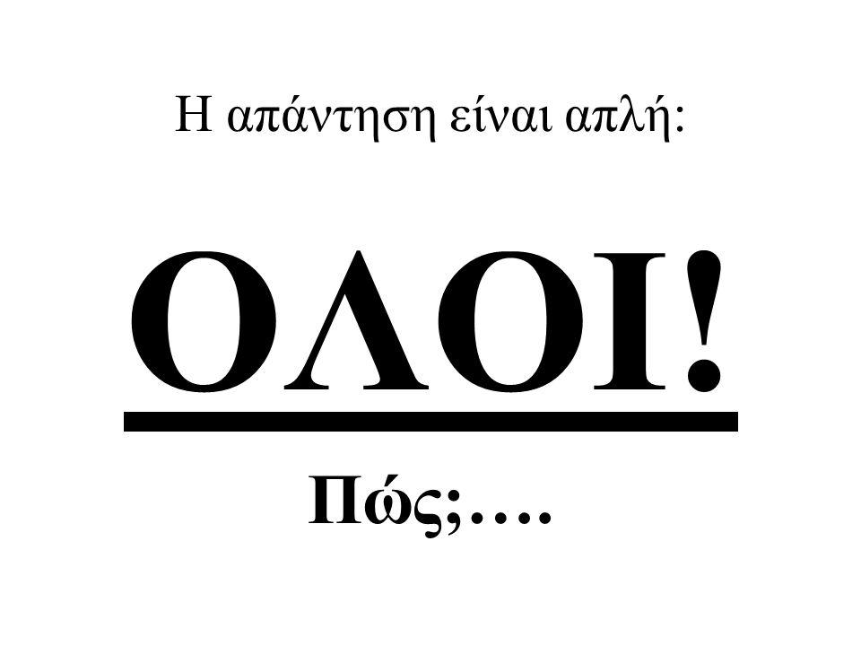 UNESCO-Greece-10/7/02