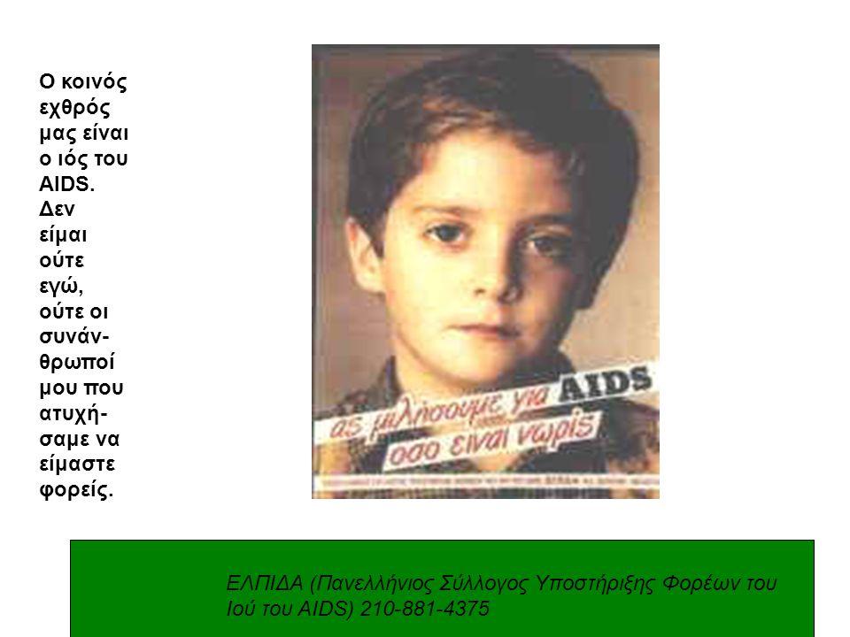 Αντίστοιχα τρύκ του ΝΑΤ National AIDS Trust, Ηνωμένο Βασίλειο.