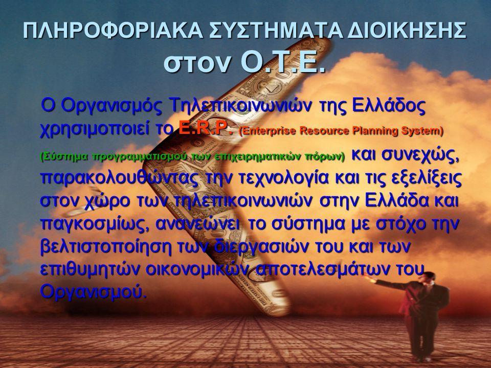 ΠΛΗΡΟΦΟΡΙΑΚΑ ΣΥΣΤΗΜΑΤΑ ΔΙΟΙΚΗΣΗΣ στον Ο.Τ.Ε. Ο Οργανισμός Τηλεπικοινωνιών της Ελλάδος χρησιμοποιεί το E.R.P. (Enterprise Resource Planning System) (Σύ
