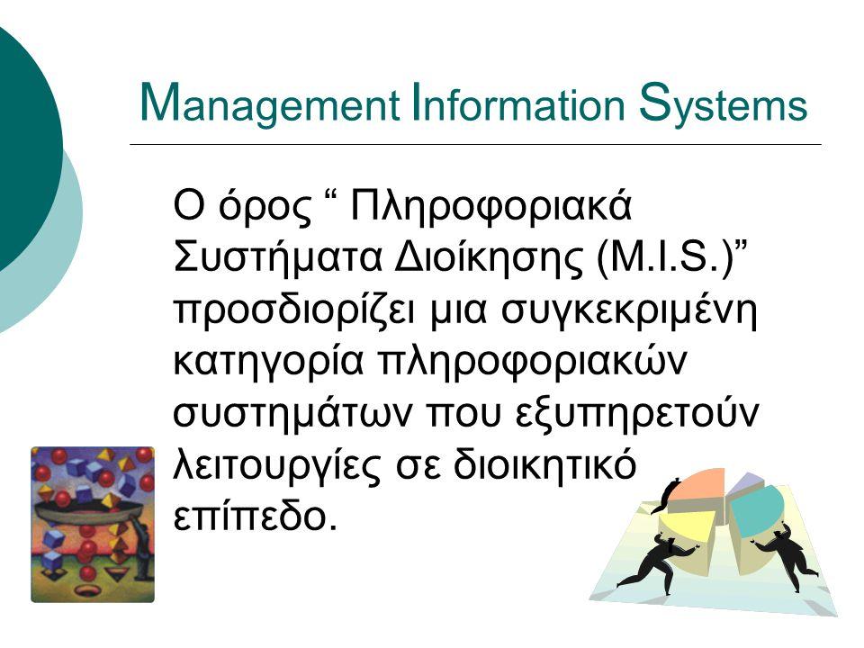 "M anagement I nformation S ystems Ο όρος "" Πληροφοριακά Συστήματα Διοίκησης (M.I.S.)"" προσδιορίζει μια συγκεκριμένη κατηγορία πληροφοριακών συστημάτων"