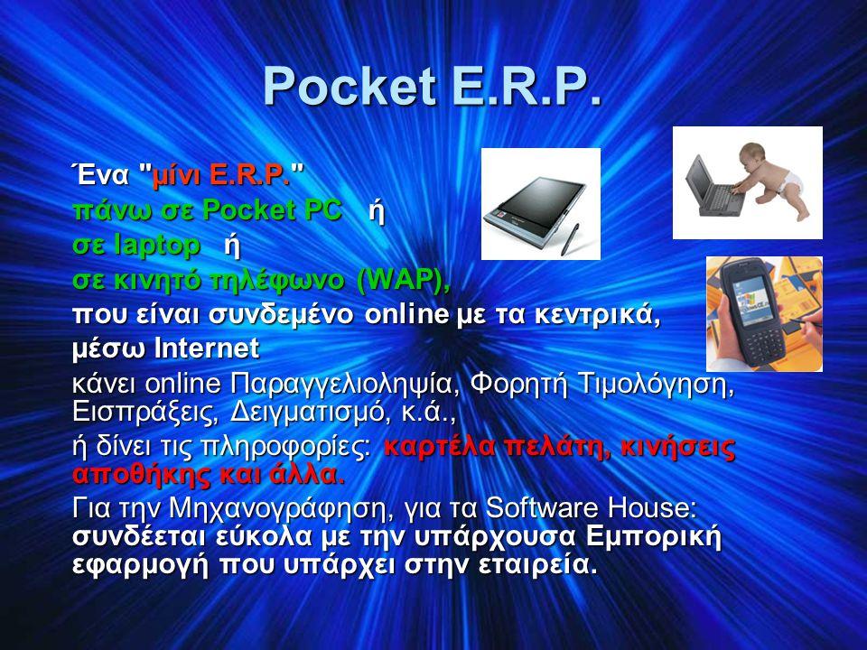 Pocket E.R.P. Ένα