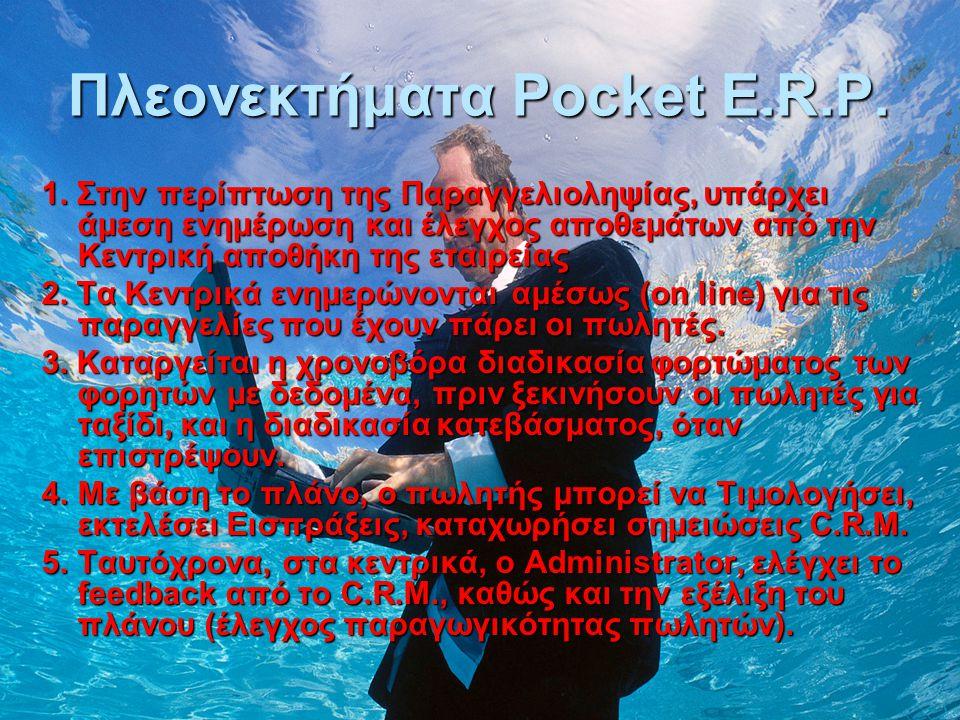 Πλεονεκτήματα Pocket E.R.P. 1. Στην περίπτωση της Παραγγελιοληψίας, υπάρχει άμεση ενημέρωση και έλεγχος αποθεμάτων από την Κεντρική αποθήκη της εταιρε