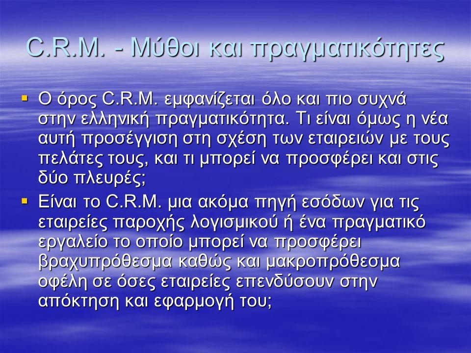 C.R.M. - Μύθοι και πραγματικότητες  Ο όρος C.R.M. εμφανίζεται όλο και πιο συχνά στην ελληνική πραγματικότητα. Τι είναι όμως η νέα αυτή προσέγγιση στη