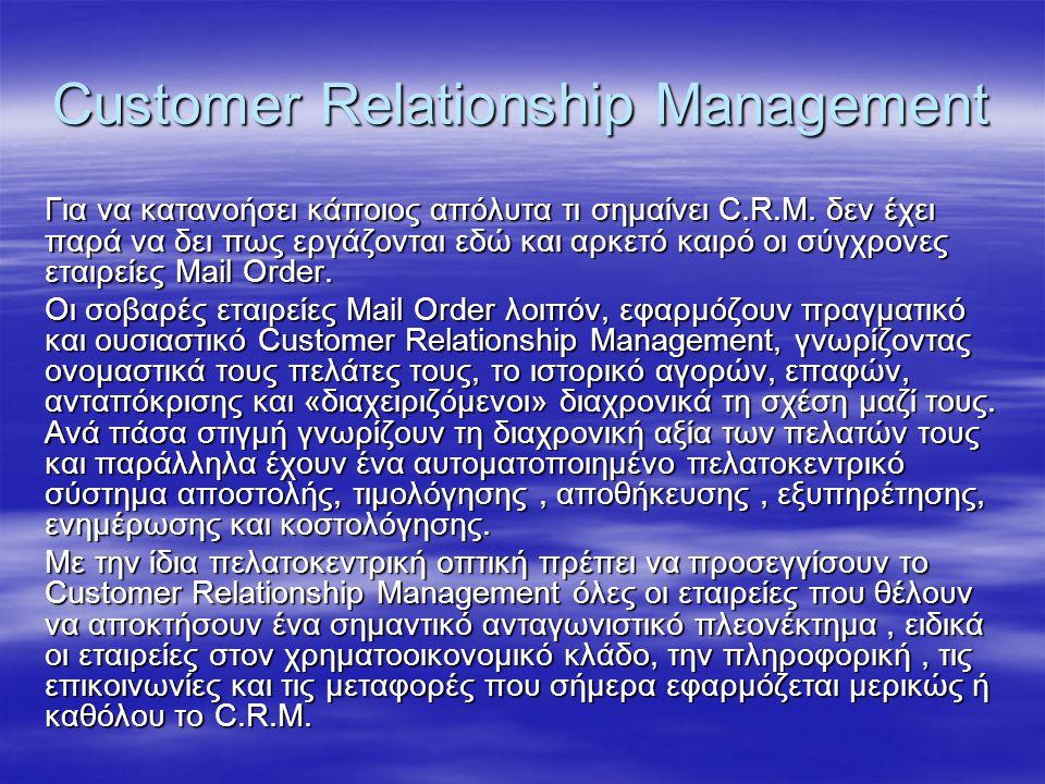 Customer Relationship Management Για να κατανοήσει κάποιος απόλυτα τι σημαίνει C.R.M. δεν έχει παρά να δει πως εργάζονται εδώ και αρκετό καιρό οι σύγχ