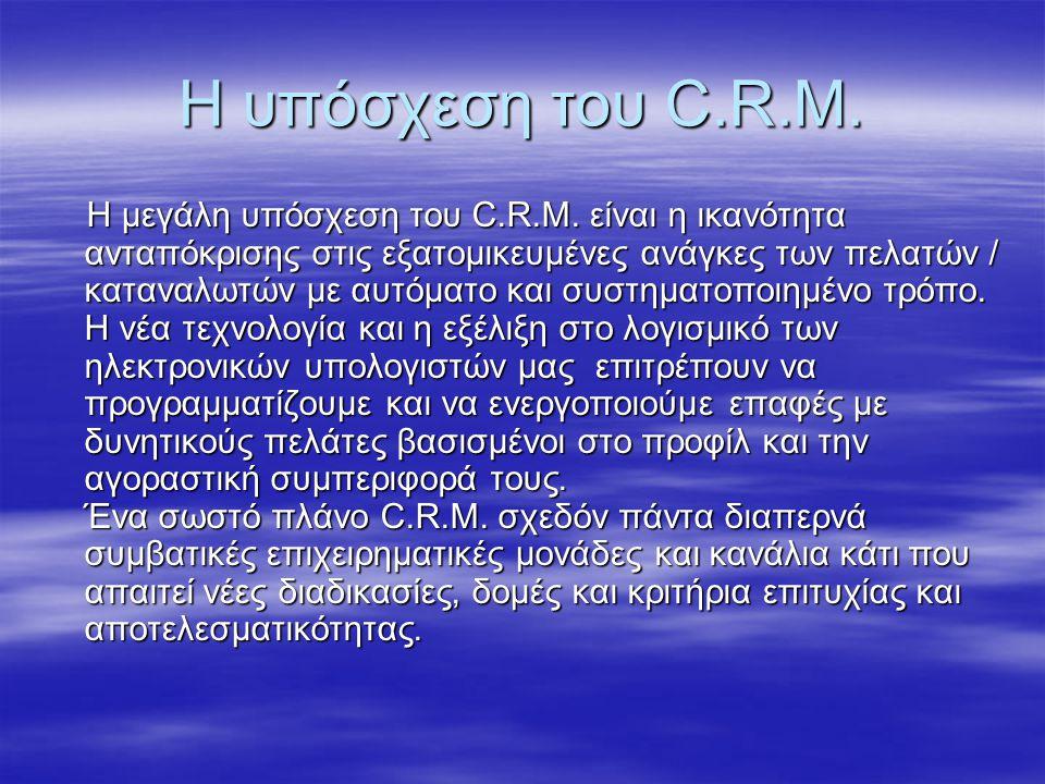 Η υπόσχεση του C.R.M. Η μεγάλη υπόσχεση του C.R.M. είναι η ικανότητα ανταπόκρισης στις εξατομικευμένες ανάγκες των πελατών / καταναλωτών με αυτόματο κ