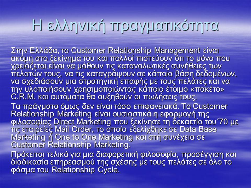 Η ελληνική πραγματικότητα Στην Ελλάδα, το Customer Relationship Management είναι ακόμη στο ξεκίνημα του και πολλοί πιστεύουν ότι το μόνο που χρειάζετα