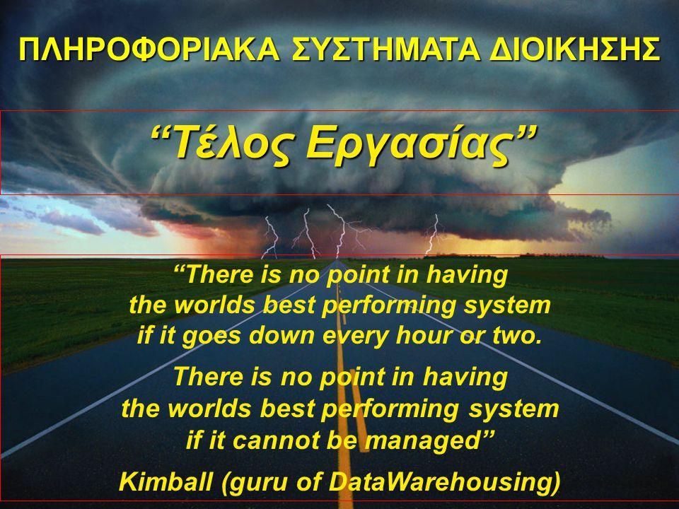 """ΠΛΗΡΟΦΟΡΙΑΚΑ ΣΥΣΤΗΜΑΤΑ ΔΙΟΙΚΗΣΗΣ """"There is no point in having the worlds best performing system if it goes down every hour or two. There is no point i"""