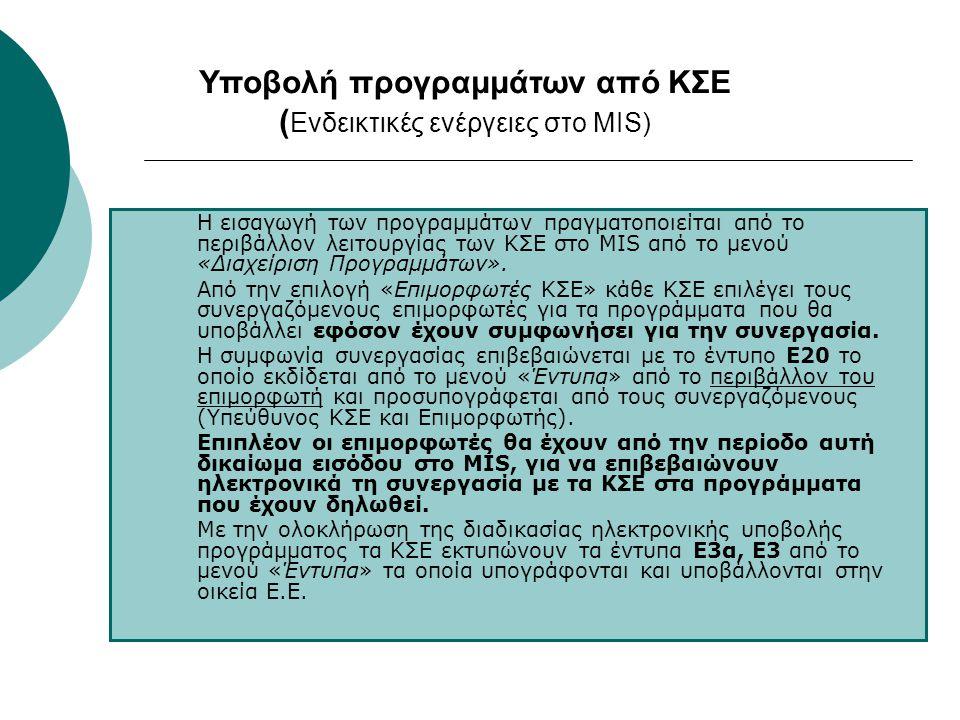 Η εισαγωγή των προγραμμάτων πραγματοποιείται από το περιβάλλον λειτουργίας των ΚΣΕ στο MIS από το μενού «Διαχείριση Προγραμμάτων». Από την επιλογή «Επ