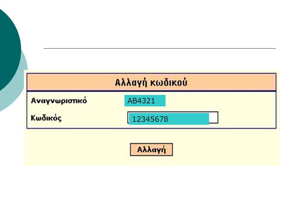 12345678 AB4321