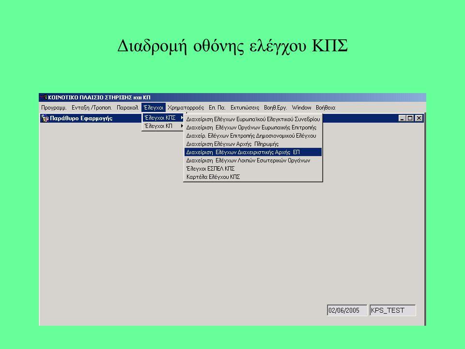 Διαδρομή οθόνης ελέγχου ΚΠΣ