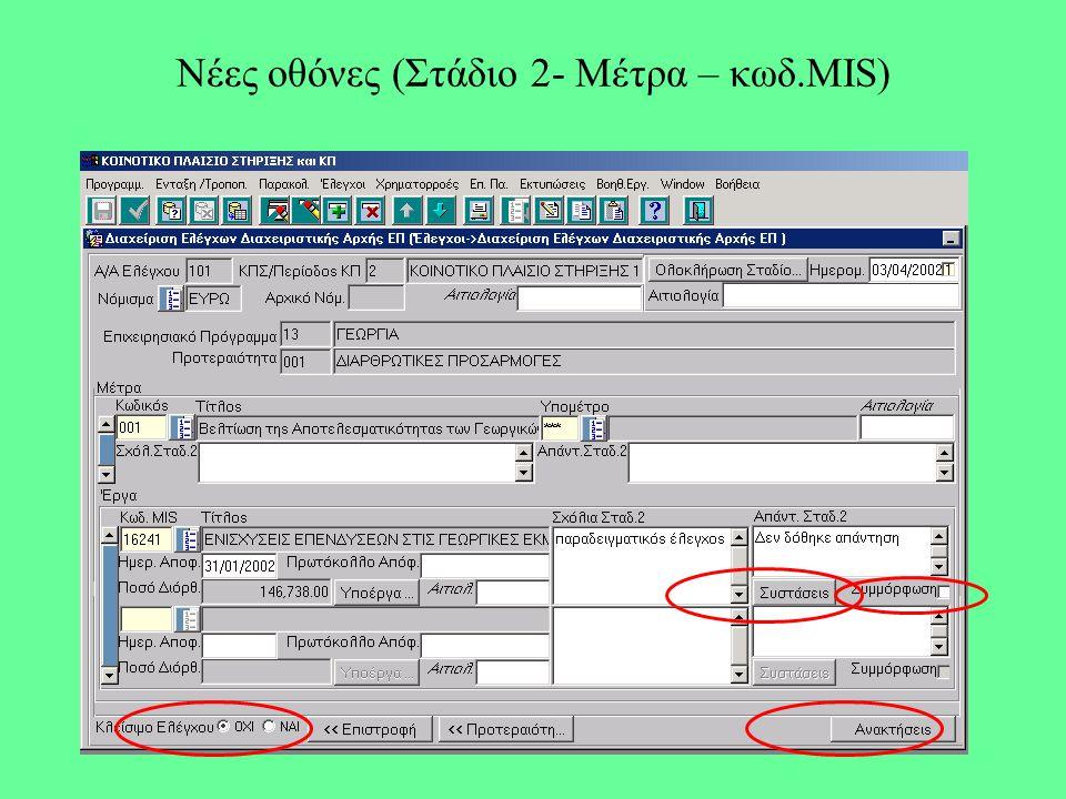 Νέες οθόνες (Στάδιο 2- Μέτρα – κωδ.MIS)