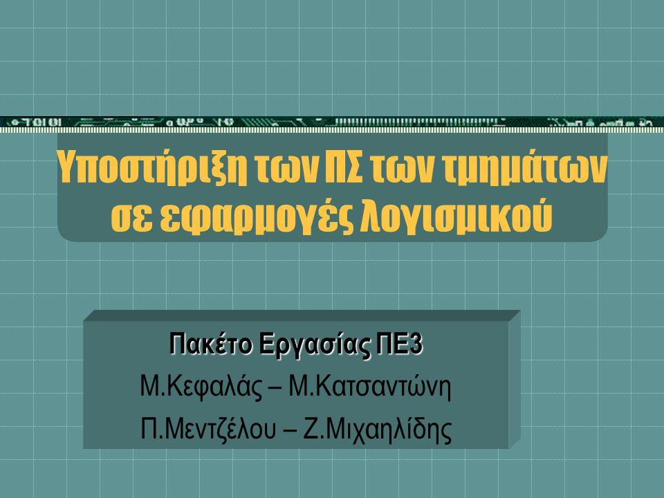 Υποστήριξη των ΠΣ των τμημάτων σε εφαρμογές λογισμικού Πακέτο Εργασίας ΠΕ3 Μ.Κεφαλάς – Μ.Κατσαντώνη Π.Μεντζέλου – Ζ.Μιχαηλίδης