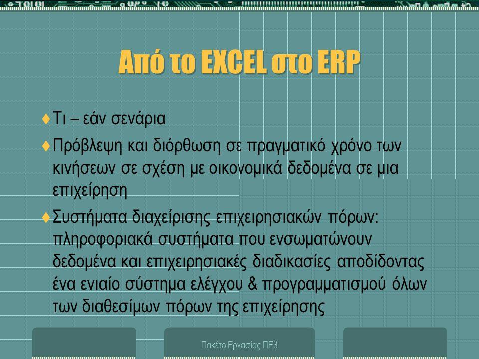 Πακέτο Εργασίας ΠΕ3 Από το EXCEL στο ERP  Τι – εάν σενάρια  Πρόβλεψη και διόρθωση σε πραγματικό χρόνο των κινήσεων σε σχέση με οικονομικά δεδομένα σ