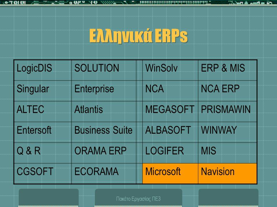 Πακέτο Εργασίας ΠΕ3 Ελληνικά ERPs LogicDISSOLUTIONWinSolvERP & MIS SingularEnterpriseNCANCA ERP ALTECAtlantisMEGASOFTPRISMAWIN EntersoftBusiness Suite