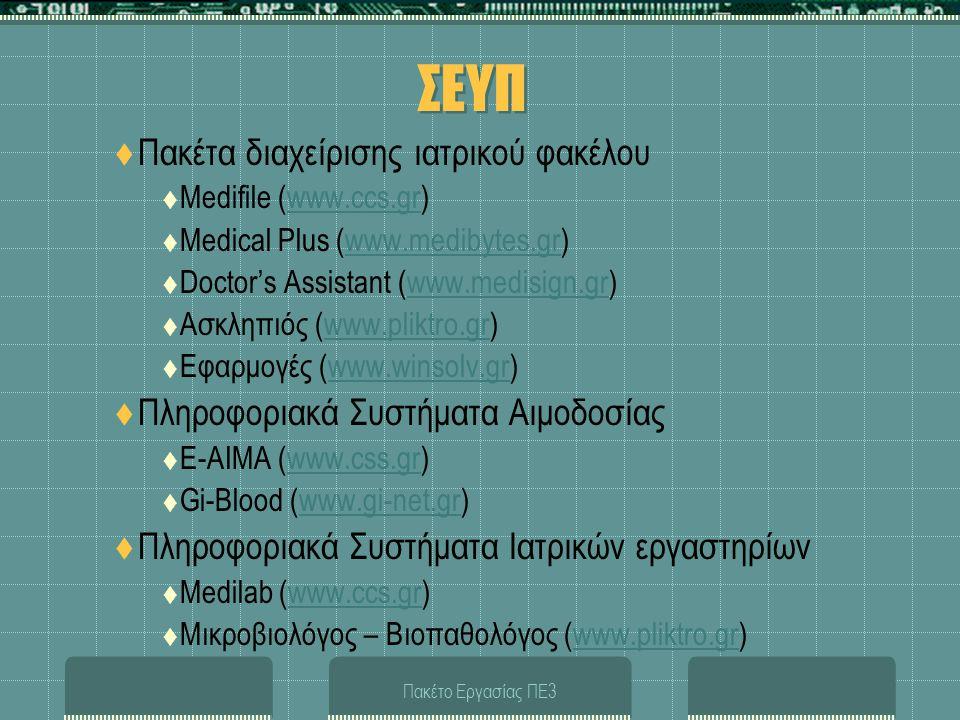 Πακέτο Εργασίας ΠΕ3 ΣΕΥΠ  Πακέτα διαχείρισης ιατρικού φακέλου  Medifile (www.ccs.gr)www.ccs.gr  Medical Plus (www.medibytes.gr)www.medibytes.gr  D