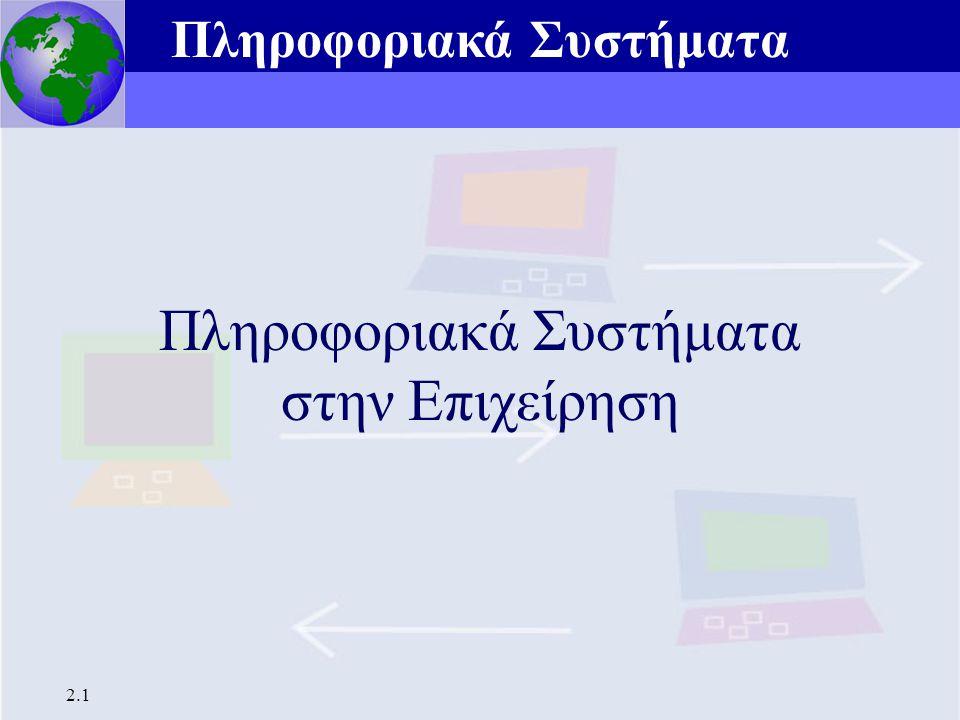 Πληροφοριακά Συστήματα Διοίκησης Πληροφοριακά Συστήματα στην Επιχείρηση 2.1 Πληροφοριακά Συστήματα στην Επιχείρηση Πληροφοριακά Συστήματα